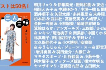 【婦人公論】4月8日(木)発売「三人三昧 無礼講で気ままなおしゃべり」(清水ミチコ/著)に鼎談が掲載されます!