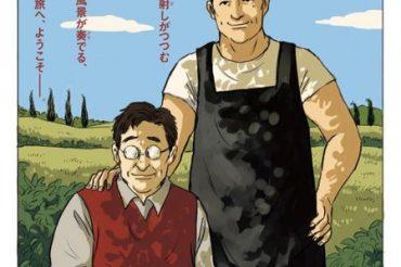 【集英社】「グランドジャンプ」最新号にて、読み切り作品「Taverna Memoria 追憶の居酒屋」掲載中!