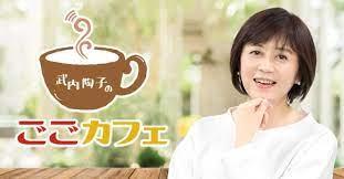 NHKラジオ第一  5月24日(月)2時台【武内陶子のごごカフェ】カフェトークに出演します!