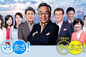 NHKラジオ第一 5月9日(日)「マイあさ!」午前6時代後半に出演します!
