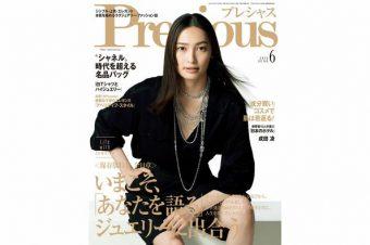 【小学館】5月7日(金)発売「Precious 6月号」に、インタビュー掲載されました!