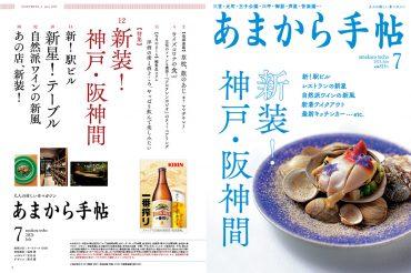 6/23(水)発売「あまから手帖」7月号にエッセイ『草枕、旅のあじ』掲載されました!