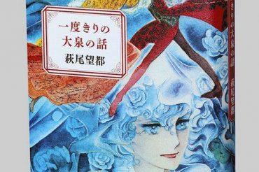 【東京新聞Web】書評「一度きりの大泉の話/萩尾望都」が、掲載されました!