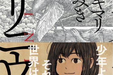 「プリニウス」11巻 7月8日(木)発売!