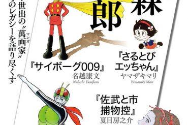 【NHK出版】7月26日(月)「別冊NHK100分de名著 果てしなき 石ノ森章太郎」発売!
