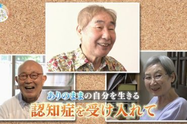 NHK Eテレ8月13日(金)午後8:00~8:45【あしたも晴れ!人生レシピ】「ありのままの自分を生きる 認知症を受け入れて」に出演します!