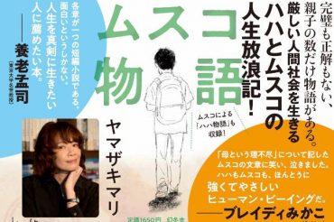 【幻冬舎plus】『ムスコ物語』刊行記念サイト開設!