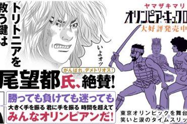 【集英社】8月18日(水)「オリンピア・キュクロス」6巻、発売!