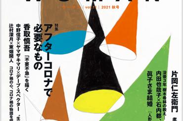 【文藝春秋】9月21日(火)発売「週刊文春WOMAN」2021年秋号に、鼎談が掲載されます!