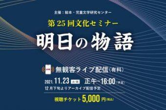 【絵本・児童文学研究センター】11月23日(火)第25回文化セミナー「明日の物語」に登壇します!