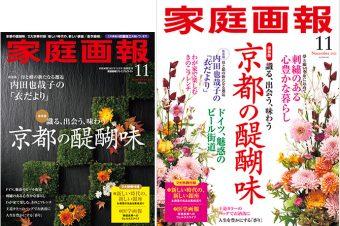 【家庭画報】10月1日(金)発売「京都の醍醐味/刺繍のある心豊かな暮らし ほか」に掲載されました!