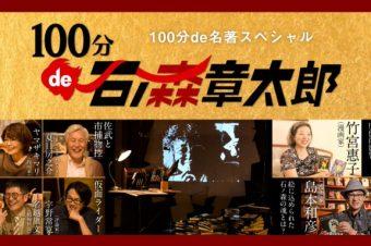 (再放送)NHK総合10月17日(日)午前2:14~午前3:54【100分de名著】100分de石ノ森章太郎に出演します!