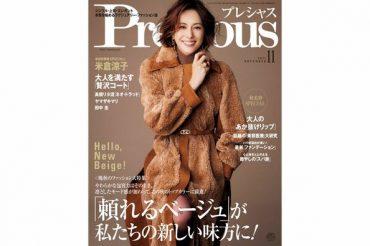 【小学館】10月6日発売「Precious11月号」【ヤマザキマリさん、語る!】掲載されました!